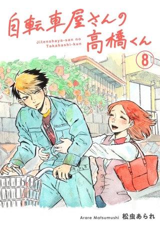 自転車屋さんの高橋くん 分冊版(8)