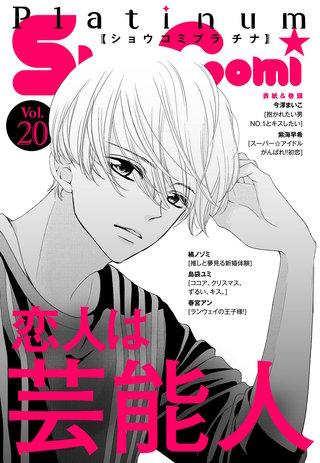 Sho-Comi Platinum Vol.20