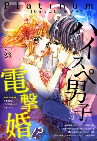 Sho-Comi Platinum Vol.23