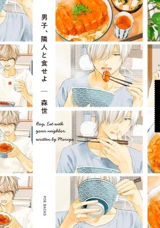 男子、隣人と食せよ【分冊版】(6)