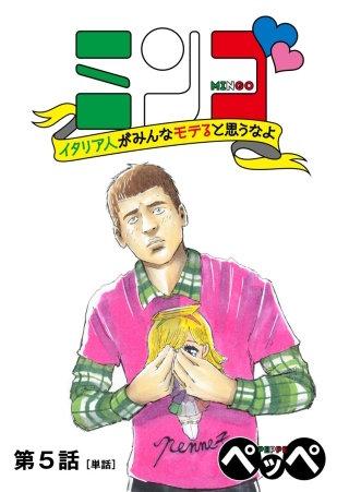ミンゴ イタリア人がみんなモテると思うなよ 【単話】(5)