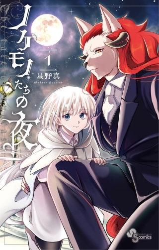 ノケモノたちの夜(1)
