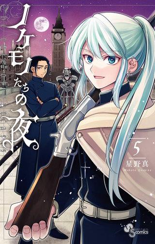 ノケモノたちの夜(5)