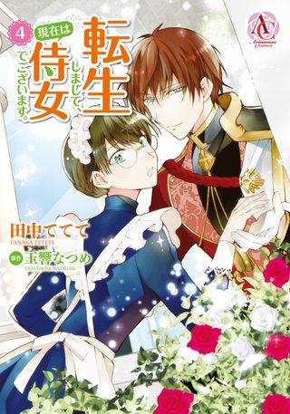 https://cf.image-cdn.k-manga.jp/cover_320/4/49660/b49660_4_320.jpg
