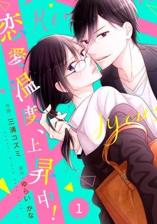 comic Berry's 恋愛温度、上昇中!