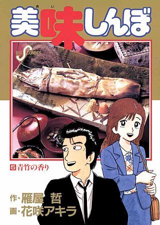 美味しんぼ(5)