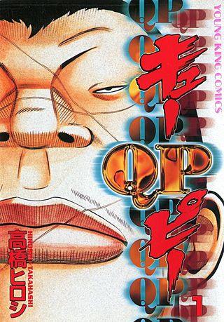 QP(キューピー)