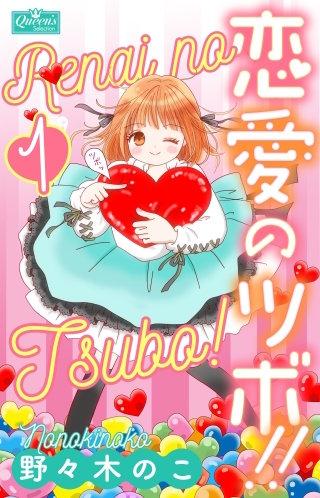 恋愛のツボ!!