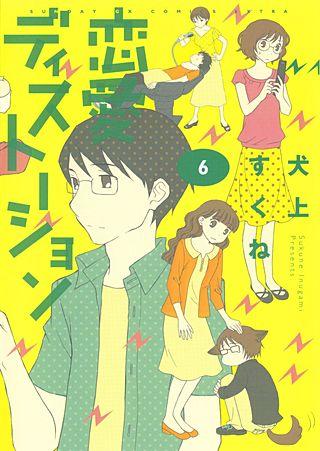 恋愛ディストーション(6)