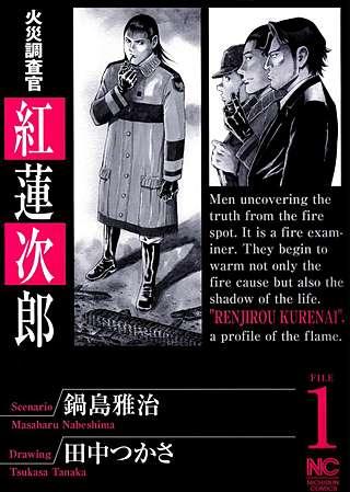 火災調査官 紅蓮次郎