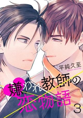 嫌われ教師の恋物語 3巻