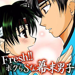 Fresh!!ボクらSな幕末男子