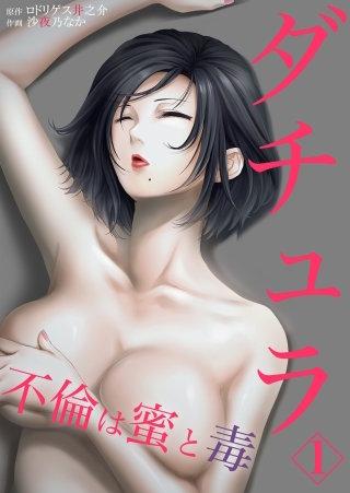 ダチュラ~不倫は蜜と毒【単行本】