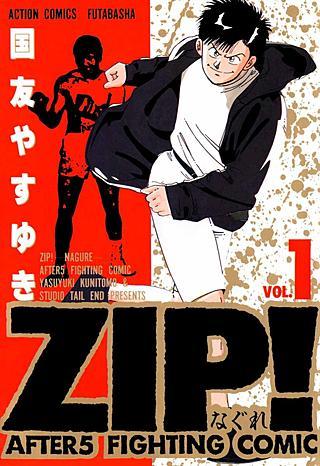 ZIP!-なぐれ-