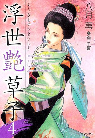 浮世艶草子(4)