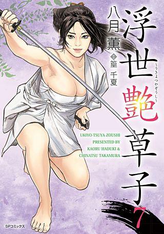 浮世艶草子(7)