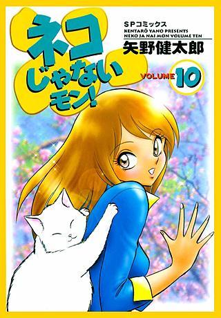 ネコじゃないモン !(10)