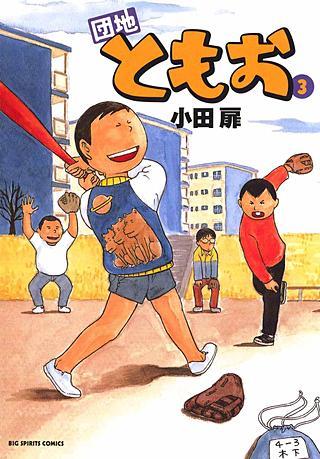 団地ともお(3)