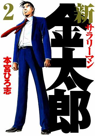 新サラリーマン金太郎(2)