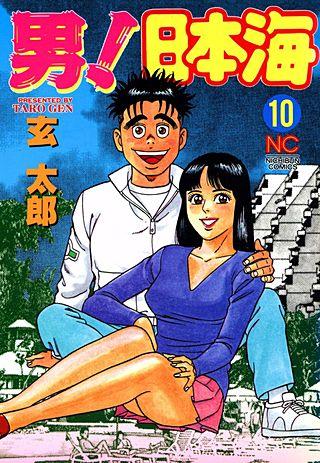 男!日本海(10)