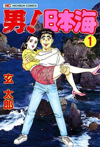 男!日本海(1)