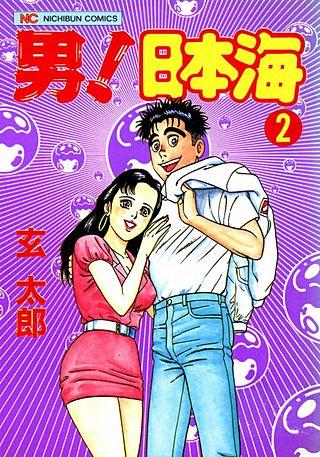 男!日本海(2)