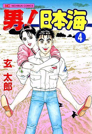 男!日本海(4)