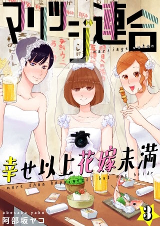 マリッジ連合~幸せ以上花嫁未満(3)