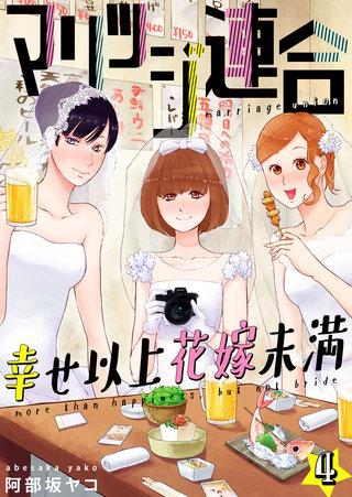 マリッジ連合~幸せ以上花嫁未満(4)