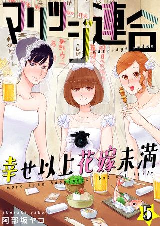 マリッジ連合~幸せ以上花嫁未満(5)