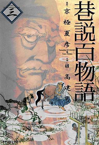 巷説百物語(3)