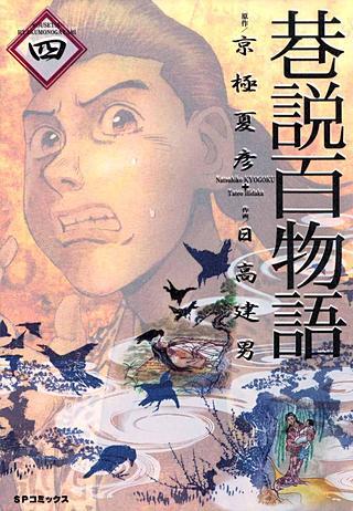 巷説百物語(4)