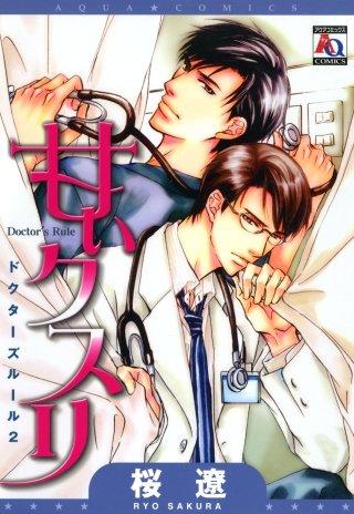 甘いクスリ ドクターズルール2