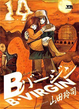 Bバージン(14)