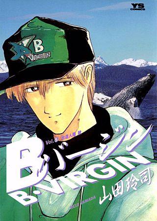 Bバージン(5)