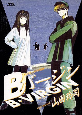 Bバージン(7)