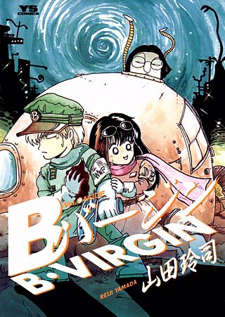 Bバージン(9)