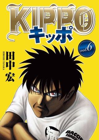 KIPPO(6)