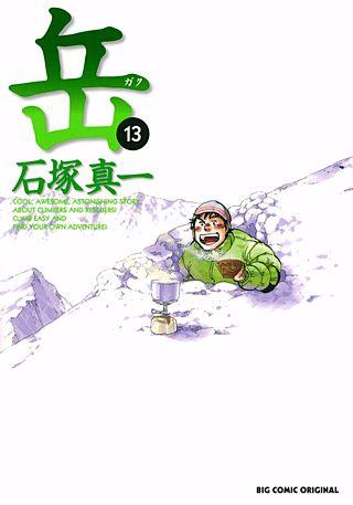岳(13)