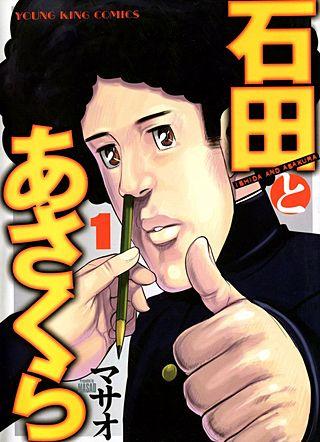 石田とあさくら