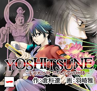 YOSHITSUNE ~牛若丸と静 悠久の愛の物語~