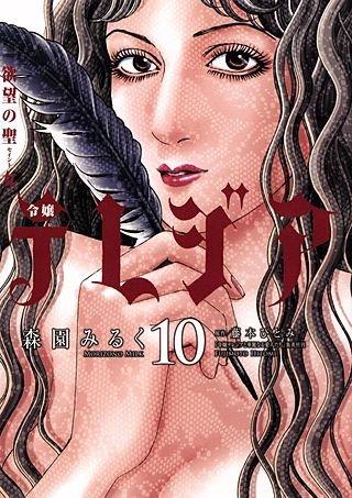 欲望の聖女 令嬢テレジア(10)