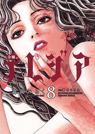 欲望の聖女 令嬢テレジア(8)