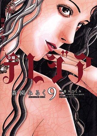 欲望の聖女 令嬢テレジア(9)