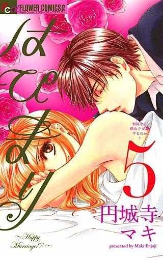 はぴまり~Happy Marriage!?~(5)