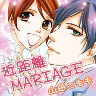 近距離MARIAGE