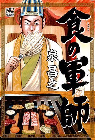 食の軍師(1)