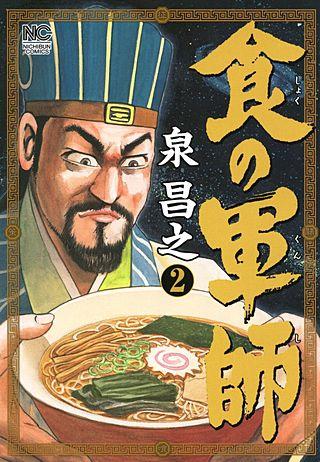 食の軍師(2)