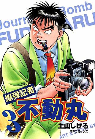 爆弾記者 不動丸(3)