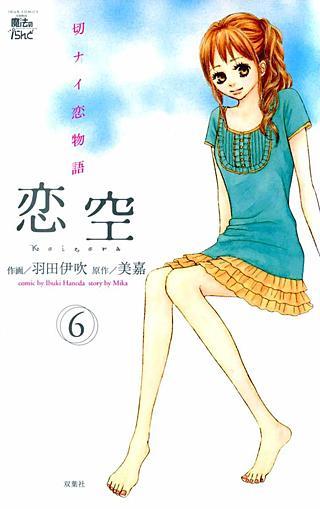 恋空(6)